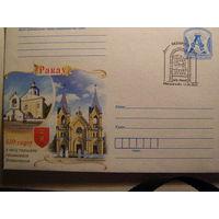550-лет со времени первого письменного упоминания Ракова ХМК СГ Беларусь 2015