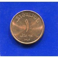 Афганистан 1 афгани 2004 UNC