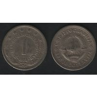Югославия _km59 1 динар 1973 год (h01)