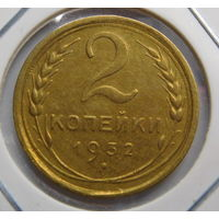 2 копейки 1932 г (1)
