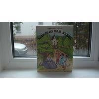 """-Книжка детская сказки Графиня де Сегюр """"Зачараваная Хатка""""-"""