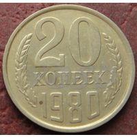 2689:  20 копеек 1980 СССР