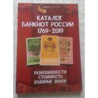 Каталог банкнот РОССИИ 1769-2019. Разновидности, стоимость, водяные знаки