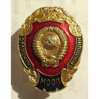 Отличник милиции МООП
