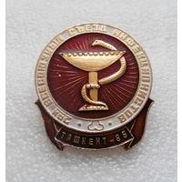 2-й Всесоюзный Съезд Инфекционистов. Ташкент 1985 год #0596-OP13