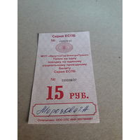 Проездной билет Иркутск