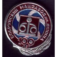 Бобруйск 100 лет Машзаводу