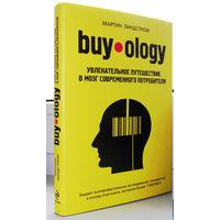 """Линдстром.""""Buyology.Увлекательное путешествие в мозг современного потребителя"""""""