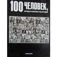 100 человек, которые изменили ход истории - не полная коллекция