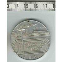 Медаль, Спорт, Спартакиада, Луганск, Луганская область, 1966 год, ф - 42 мм