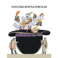 Дело в шляпе. Наталья Кончаловская. Иллюстрации Бориса Диодорова.. РАСПРОДАЖА