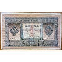 Россия, 1 рубль 1898 год, Р1, НВ-502.