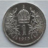 Австрия 1 крона. 1915