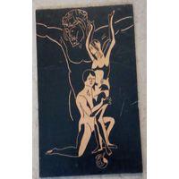 """Картина """"Адам и Ева"""" 300х500. Возможен обмен"""