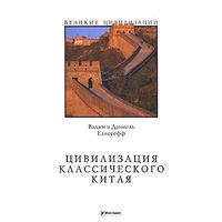 Вадим и Даниель Елисеефф. Цивилизация классического Китая