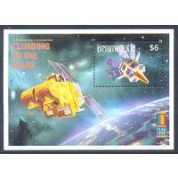 Доминика 2000 Космос. Спутники. EXPO, блок