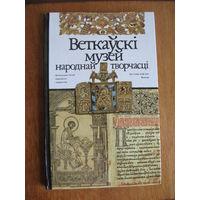 Книга Ветковский музей народного творчества