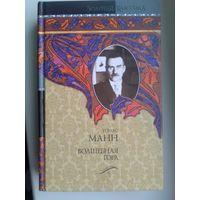 Волшебная гора: [роман]./ Томас Манн. /Серия: Золотая Классика.
