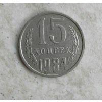 15 копеек СССР 1984 год
