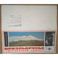 Приэльбрусье. Туристская схема. 1977 г.