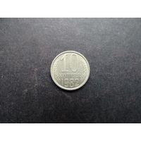 10 копеек 1982 СССР (006)