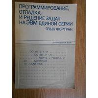 Кудряшов И., и др. Программирование, отладка и решение задач на ЭВМ единой серии