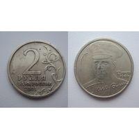 2 рубля 2001.Гагарин без букв МД