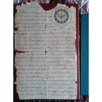 Документ от 1885 года о продаже земли.Витебская губерния