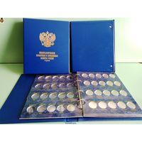 Альбом для юбилейных 10-и рублёвых биметаллических монет России (на 2 двора), ячейки подписаны. Капсульный (блистерный).