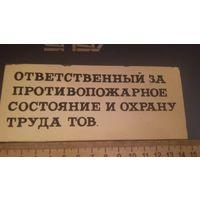 Табличка металлическая из СССР.