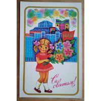 Гаурыловiч (Гаврилович) М. Са святам 1 мая. Мiнск. 1980 г. На бел.мове. Падпiсана