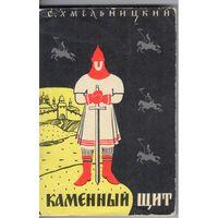 С.Хмельницкий.Каменный щит. Историческая повесть.