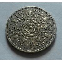 2 шиллинга, Великобритания 1961 г.