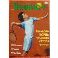 "Журнал ""Теннис+"" 2003 номер 8"