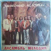 LP Мелодия - Знакомые Мелодии (1974)