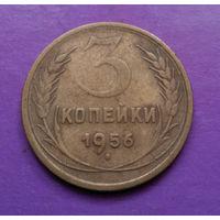 3 копейки 1956 года СССР #03