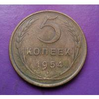 5 копеек 1954 года СССР #05