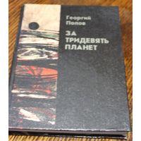 За тридевять земель. Повесть Георгий Попов, 1990 г.и.