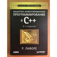 Объектно – ориентированное программирование в С++ Роберт Лафоре