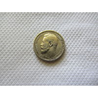 50 копеек 1914 г.
