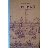 Н.И.Павленко-Петр Первый и его время
