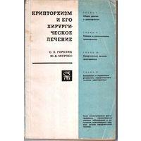 Крипторхизм и его хирургическое лечение/ С.Л.Горелик, Ю.Д.Мирлес.- М.:Медицина.- 1968.- 130 с.