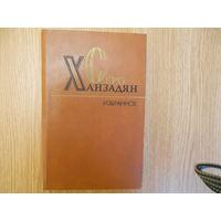 Ханзадян С. Избранное в 2т. (комплект)