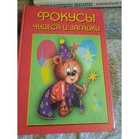 """Книга """"Фокусы,чудеса и загадки"""""""