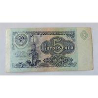5 рублей 1991г. СССР