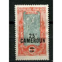 Французские колонии - Камерун - 1924 - Надпечатка 25С на 5F (разновидность надпечатки) - 1 марка. Чистая без клея.  (Лот 117J)
