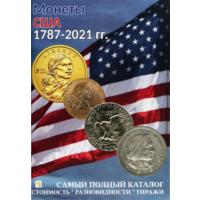 Каталог Монеты США 1787 - 2021 гг. Выпуск #1