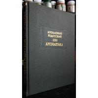 Родосский Аполлоний. Аргонавтика (с картами). Серия: Литературные памятники.