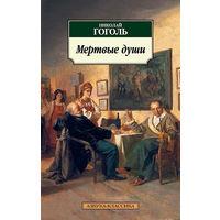 """Мертвые души. В книгу включены также примечания и статья С.О.Шведова """"Мертвые души"""" в творческом самосознании Н.В.Гоголя"""