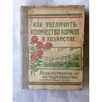 Редкая книга 1926г. с цветными картинками. С рубля!